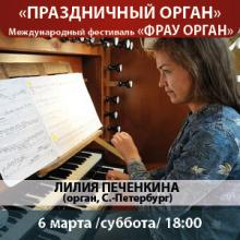 Лилия Печенкина (орган, Санкт-Петербург)