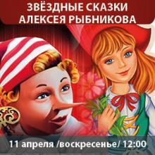 «Звёздные сказки Алексея Рыбникова»